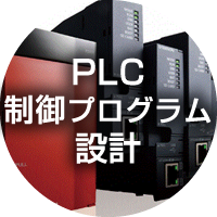 PLC制御プログラム設計