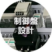 制御盤設計